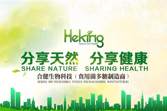 Share nature, share health - the Chinese version of heking bio-tech enterprise promotion